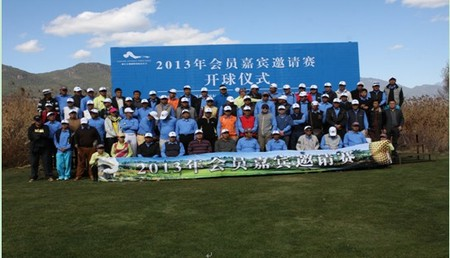 """2013丽江""""雪山金盾""""玛咖酒上市高尔夫邀请赛"""